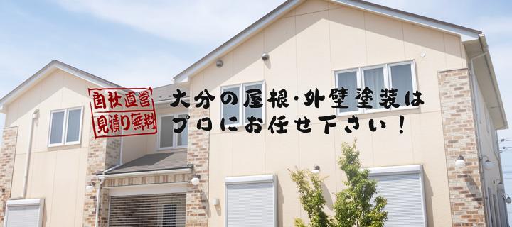 【自社直営】【見積無料】大分の屋根・外壁塗装はプロにお任せ下さい!